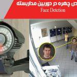 خرید آنلاین دوربین مداربسته تشخیص چهره از بانه