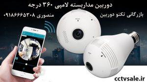 قیمت دوربینهای مداربسته لامپی
