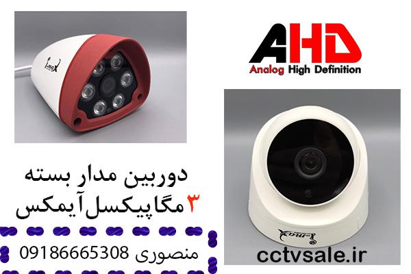 فروش دوربین مداربسته 3 مگاپیکسل