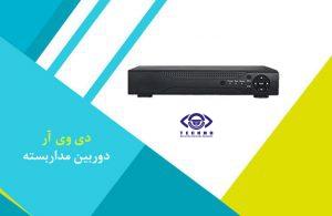 خرید دی وی آر دوربین مداربسته قیمت مناسب