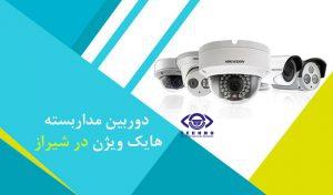 فروش دوربین مداربسته هایک ویژن شیراز