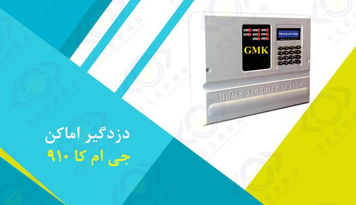 عمده فروش دزدگیر اماکن مدل gmk 910