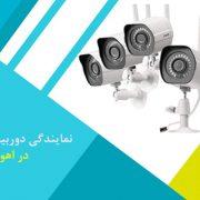 نمایندگی فروش و نصب دوربین مدار بسته در اهواز