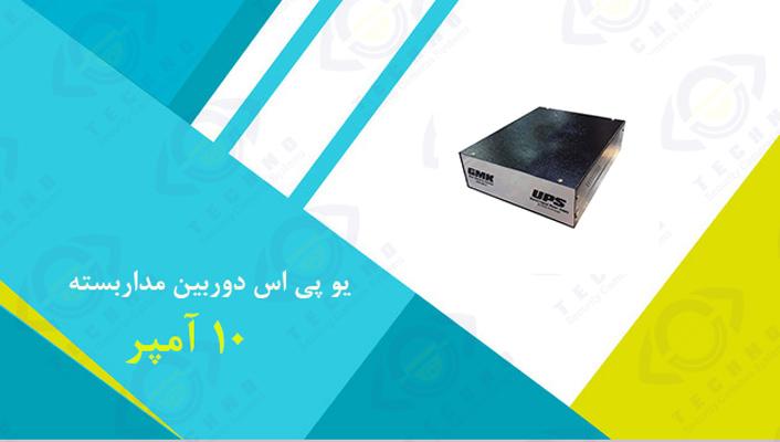 فروش یو پی اس دوربین مداربسته