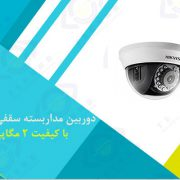 قیمت دوربین مداربسته دام سقفی هایک ویژن 2 مگاپیکسل DS-2CE56D0T-IRMM