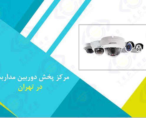 مرکز پخش دوربین مداربسته در تهران