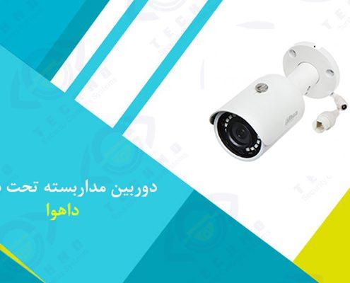 قیمت دوربین مداربسته تحت شبکه