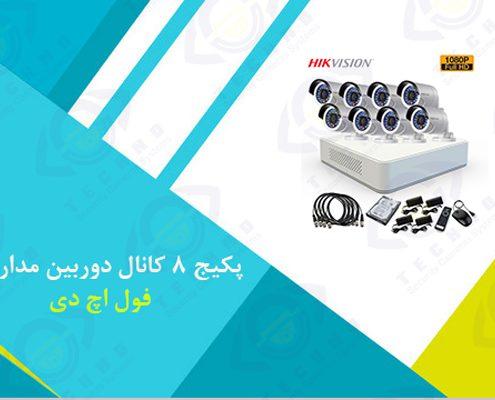قیمت دوربین مداربسته فول اچ دی