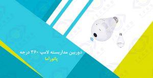 قیمت دوربین مداربسته لامپ