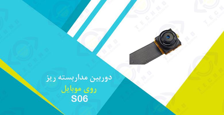 قیمت دوربین مداربسته ریز روی موبایل