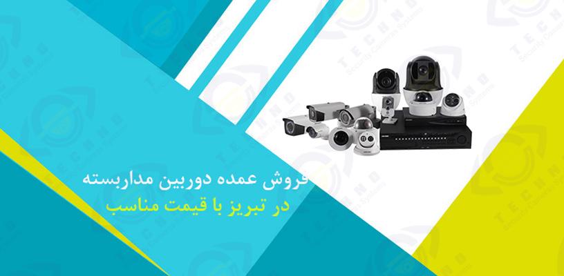 فروش عمده دوربین مداربسته در تبریز