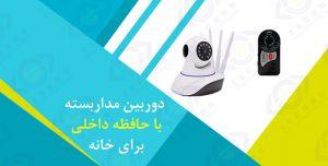قیمت دوربین مداربسته با حافظه داخلی برای خانه