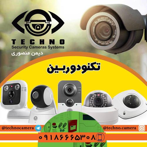 عمده فروشی دوربین مداربسته شیراز