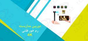 فروش دوربین مداربسته رم خور فلتی 4K
