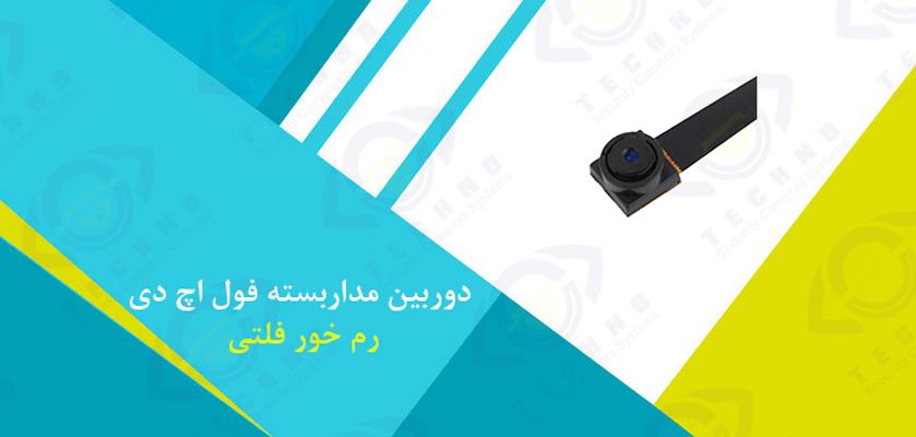 قیمت دوربین مداربسته فول اچ دی رم خور فلتی