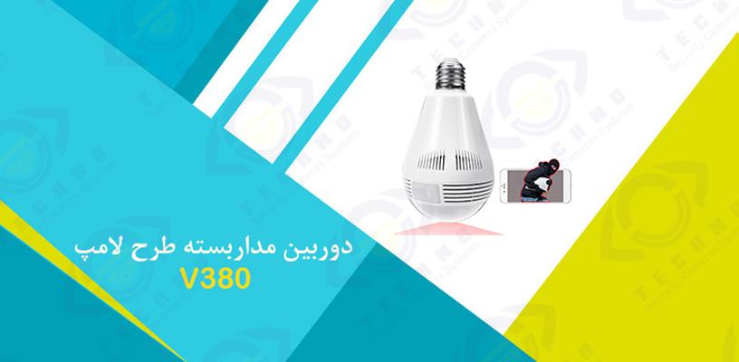 قیمت دوربین مداربسته طرح لامپ