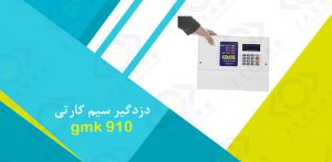 قیمت دزدگیر سیم کارتی gmk 910