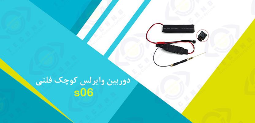 قیمت دوربین فلتی s06