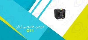 قیمت دوربین جاسوسی ارزان