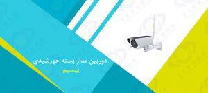 فروش دوربین مدار بسته خورشیدی