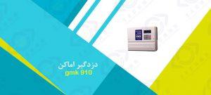 قیمت دزدگیر مدل gmk 910