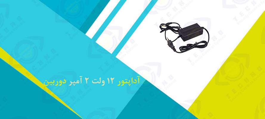 قیمت آداپتور 12 ولت 2 آمپر دوربین
