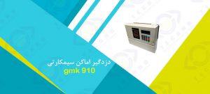 فروش دزدگیر gmk 910
