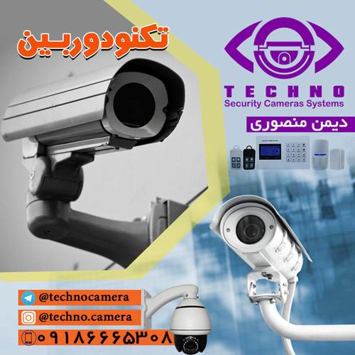 مرکز خرید دوربین مدار بسته بیسیم ارزان قیمت