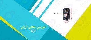 خرید دوربین مخفی ارزان