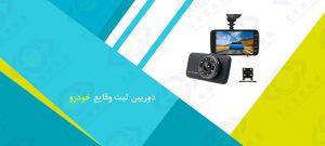 قیمت عمده دوربین ثبت وقایع خودرو