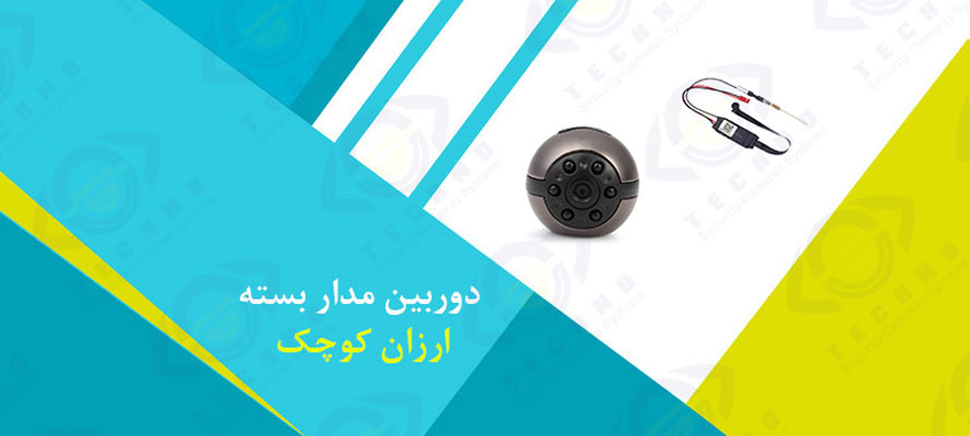 قیمت آنلاین دوربین مدار بسته ارزان کوچک